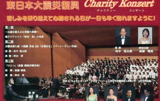 2011.12.18(日) アンディフロイデ 第九チャリティーコンサート 山口