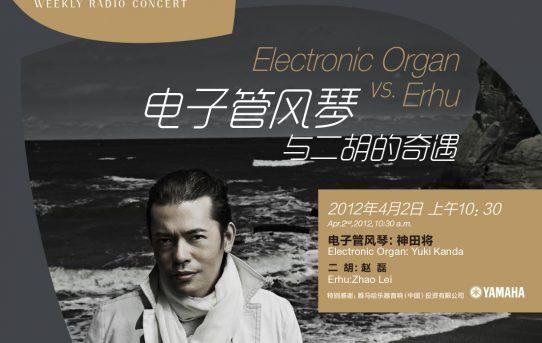2012.04.02(月) WEEKLY RADIO CONCERT 上海音楽庁