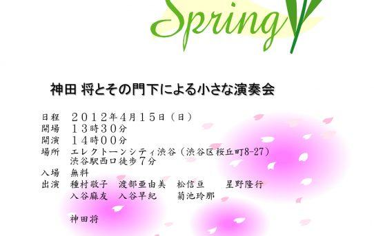 2012.04.15(日) 神田将とその門下による小さな演奏会 渋谷