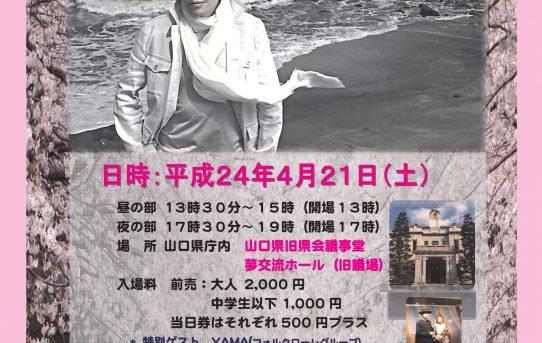 2012.04.21(土) 神田将さくらコンサート 山口