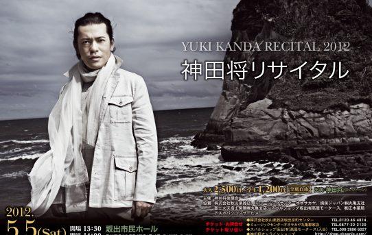 2012.05.05(土) 神田将リサイタル in 香川