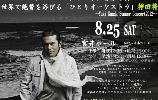 2012年8月25日(土) 神田将サマーコンサート(和歌山)
