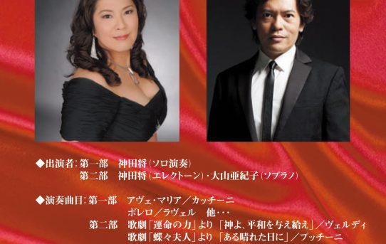 2012年10月7日(日) 安中市国際交流協会15周年記念コンサート