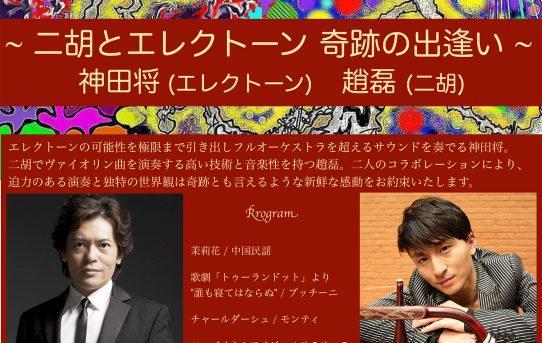 2012年11月2日(金) 二胡とエレクトーン 奇跡の出会い (香川)