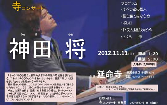 2012年11月11日(日) 第1回 寺コンサート 新潟延命寺