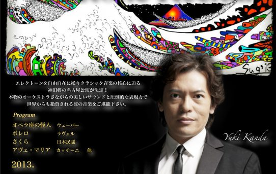 2013.04.21(日) 神田将エレクトーンリサイタル in 名古屋