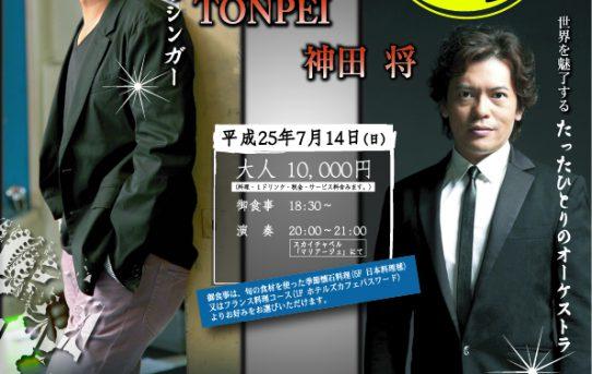 2013.07.14(日) チャペルコンサート「うたごころ」