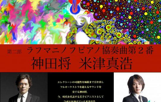 2013.08.25(日) 第3回サマーコンサート(香川)