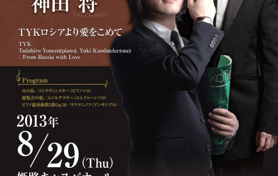 2013.08.29(木) TYKロシアより愛をこめて[姫路]