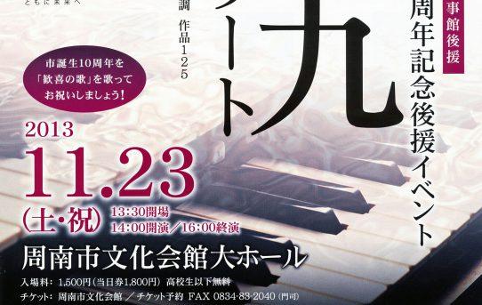 2013.11.23(土) 周南市(山口)「第九コンサート」