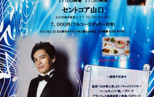 2013.12.21(土)22(日) ふたつのクリスマスコンサート in 山口