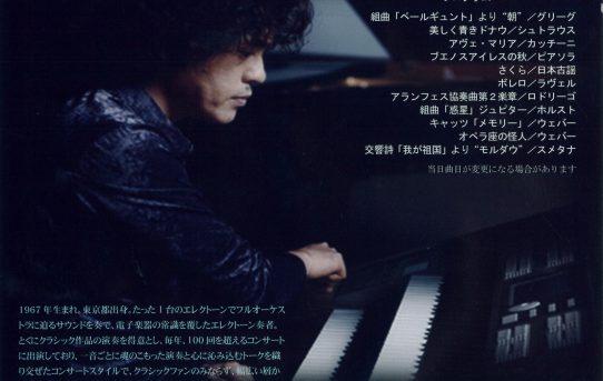 2014.04.24(木)~26(土) 姫路・三木・宇部ソロコンサート