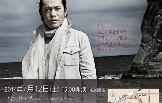 2014.07.12(土) プレミアサロンコンサート in 大阪