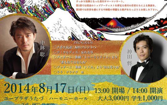 2014.08.17(日) 第4回サマーコンサート 香川