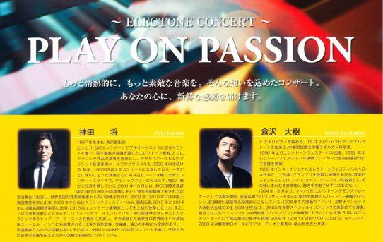 2014.11.01(土) - PLAY ON PASSION - 倉沢大樹&神田将
