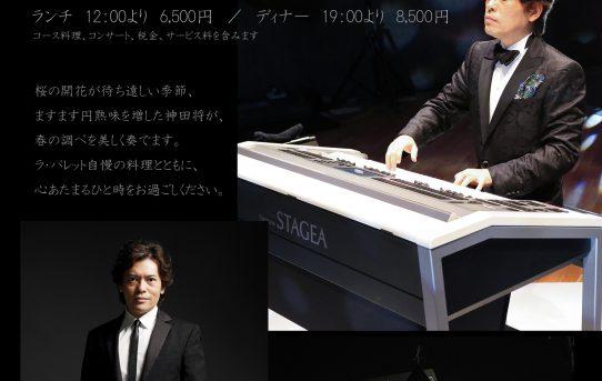 2015.03.19(木) ラ・パレット プレミアサロンコンサート