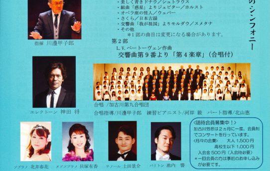 2015.03.28(土) 加古川労音第九コンサート