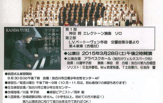 加古川第九合唱団員大募集!