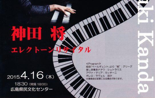 2015.04.16(木) 神田将エレクトーンリサイタル 広島