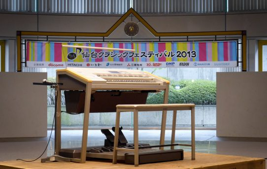 仙台クラシックフェスティバル2013