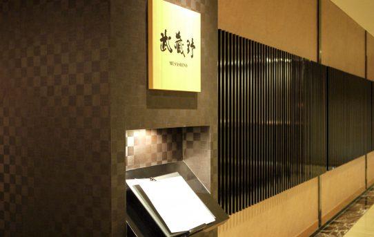 武蔵野の天ぷらカウンター ヒルトン東京