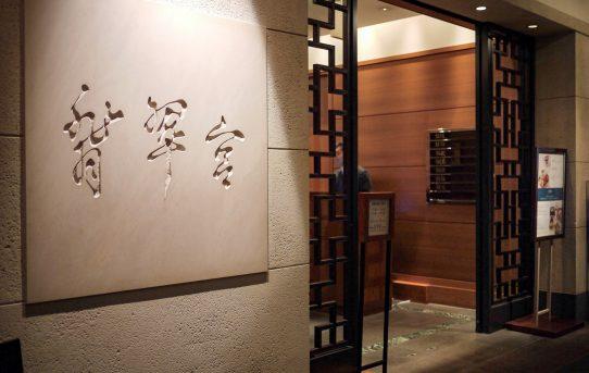 翡翠宮の飲茶ランチ ハイアットリージェンシー東京