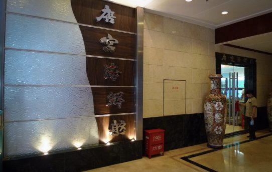 唐宮海鮮舫で上海飲茶ブレックファスト