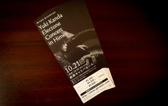 明日は姫路でコンサート