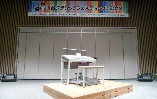 仙台クラシックフェスティバル2012 二日目