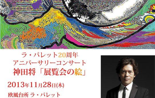 2013.11.28(木) ラ・パレット アニバーサリーコンサート