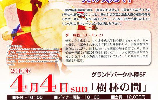 2010.04.04(日)小樽チャリティーディナー