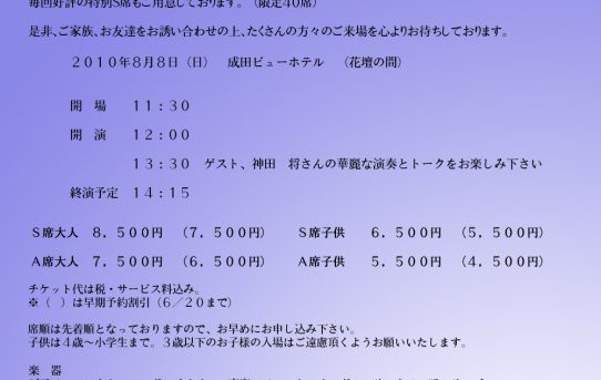 2010.08.08(日) Tutti Joint Concert 成田
