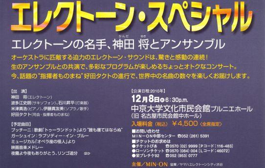 2010.12.08(水) エレクトーンスペシャル 神田将とアンサンブルコンサート
