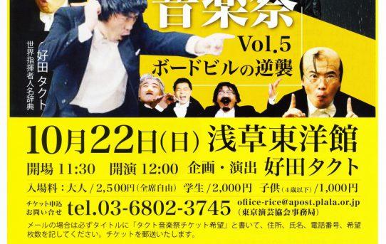 2017.10.22(日) タクト音楽祭 Vol.5