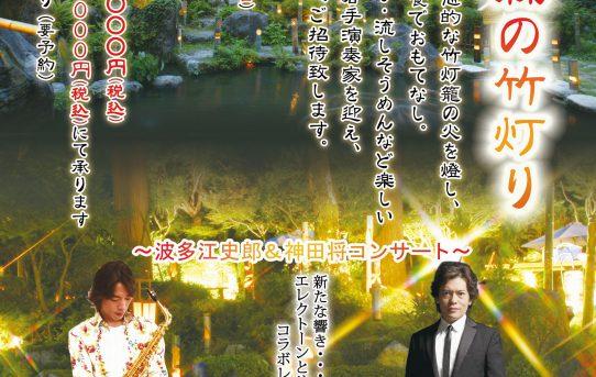 2010.07.25(日) 鎮守の森の竹灯り(長生館・新潟)