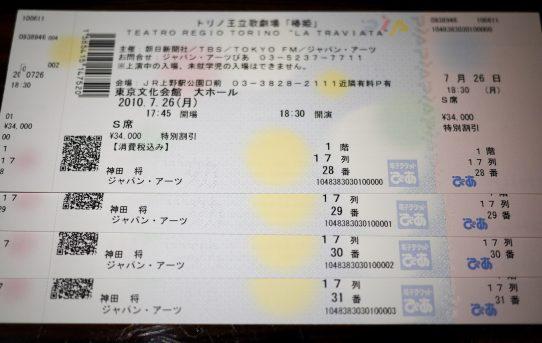 トリノ王立歌劇場日本公演「椿姫」