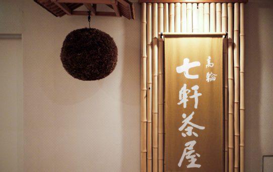 七軒茶屋 at ザ・プリンスさくらタワー東京