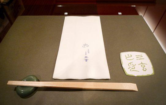 大和屋三玄のコロッケ (白金台店)