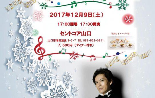 2017.12.09(土),10(日) 山口でコンサート