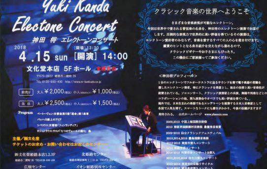 4/15(日) サロンコンサート in 姫路