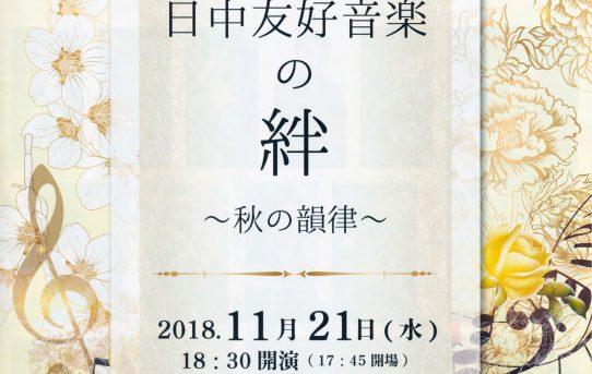 11/21 日中友好音楽の絆~秋の旋律~