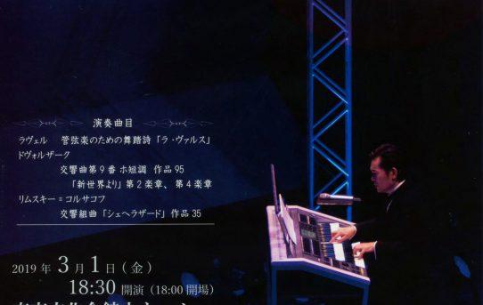 3/1 神田将リサイタル2019
