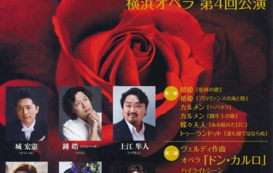 6/1 横浜オペラ 第4回公演