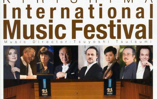 第40回 霧島国際音楽祭