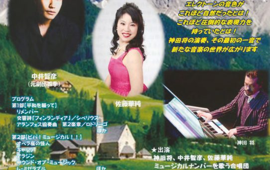 9/14 新しい響きコンサート 宇部