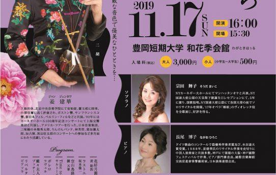11/17 姜建華と仲間たち