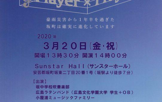 3/20 坂町復興音楽祭(広島)