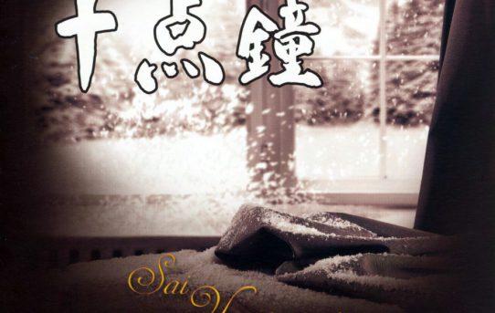 CD「十点鐘」発売のお知らせ