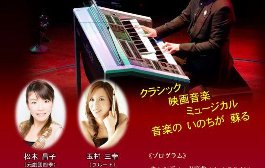 6/21 神田将エレクトーンコンサート 姫路