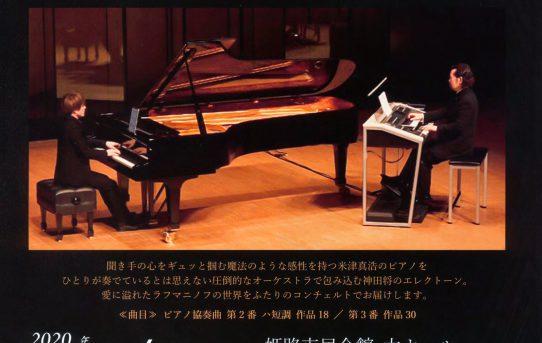 9/6 ラフマニノフピアノ協奏曲第2番第3番 姫路